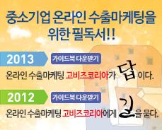 �ұ�� �¶��� ���⸶������ ���� �ʵ���!! 2013 �¶��� ���⸶���� ������ڸ��ư� ���̴�.���̵�� �ٿ�ޱ� 2012 �¶��� ���⸶���� ������ڸ��ƿ��� ���� ����.���̵�� �ٿ�ޱ�